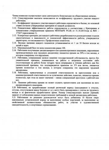 Документы Жатайский техникум Положение о стимулировании работников