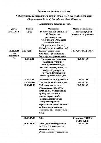 Расписание площадки открытого рег.чемпионата