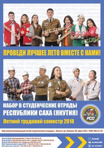 Набор студенческого отряда РС(Я) летний трудовой семестр