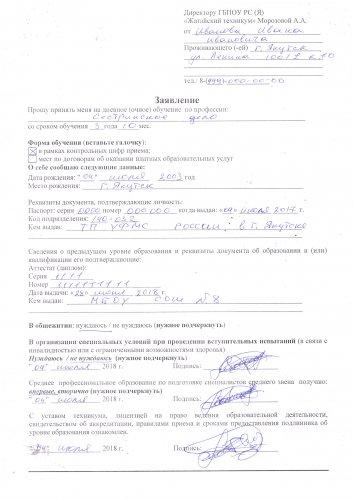 Заявление и согласие на обработку персональных данных (образцы)