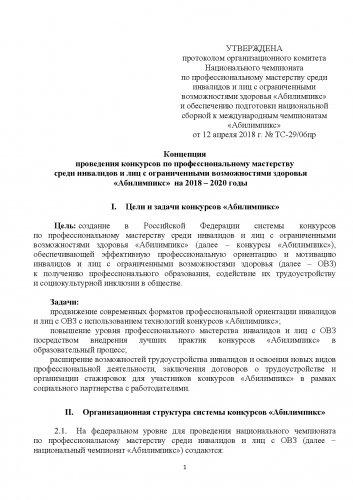 """Концепция """"Абилимпикс""""  2018"""