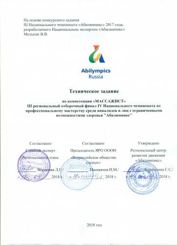 """Абилимпикс"" техзадание"