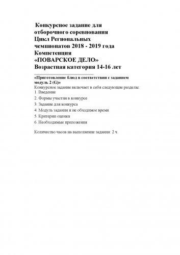 Юниоры - задание для отборочного чемпионата 09.02.2019