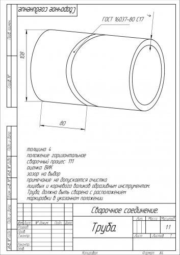 Сварочное соединение трубы