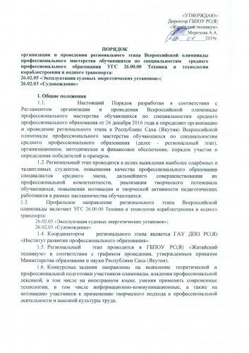 Порядок проведения регионального  этапа Всероссийской олимпиады проф мастерства